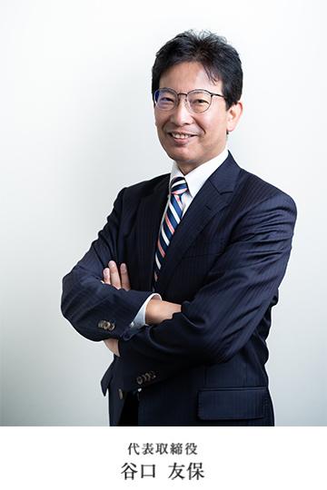代表取締役 前田 忠志 代表取締役 谷口 友保